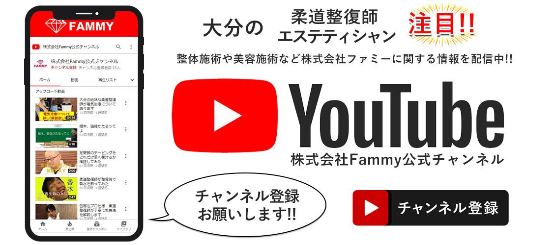 YouTube登録はこちら