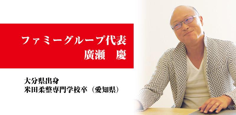 ファミーグループ代表 廣瀬 慶