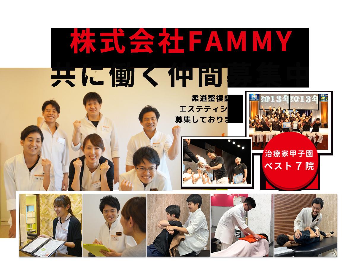 株式会社FAMMY共に働く仲間募集中