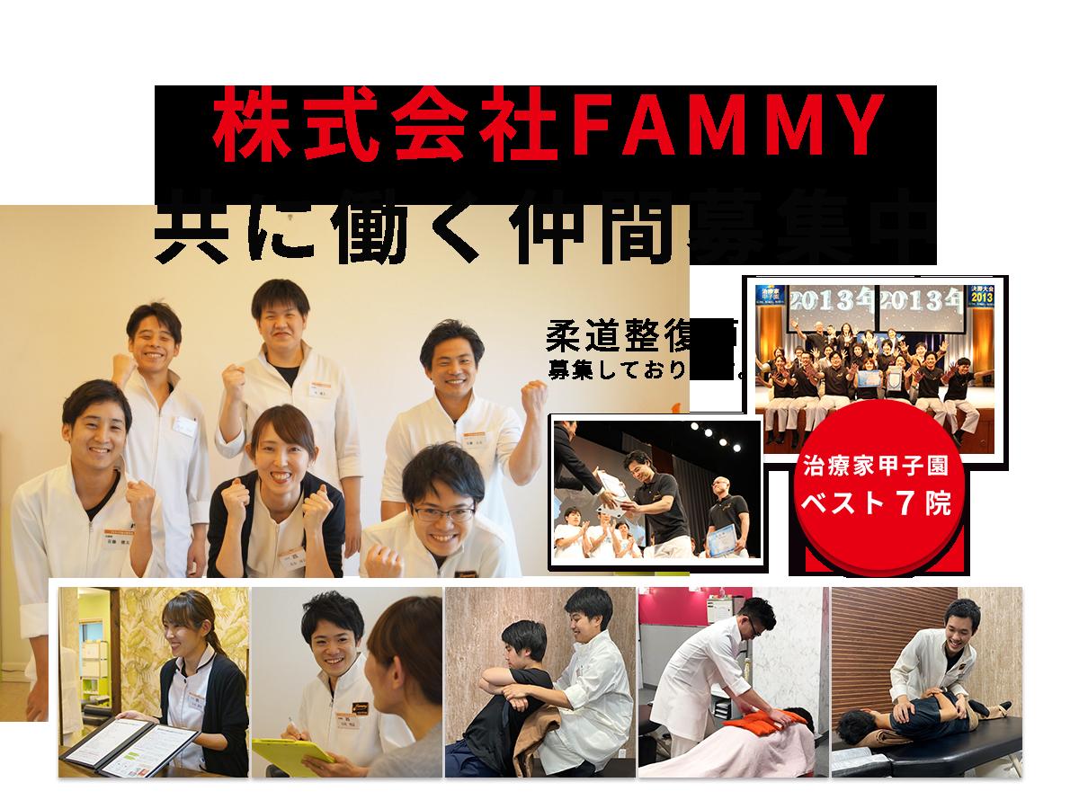 株式会社 Fammy共に働く仲間募集中